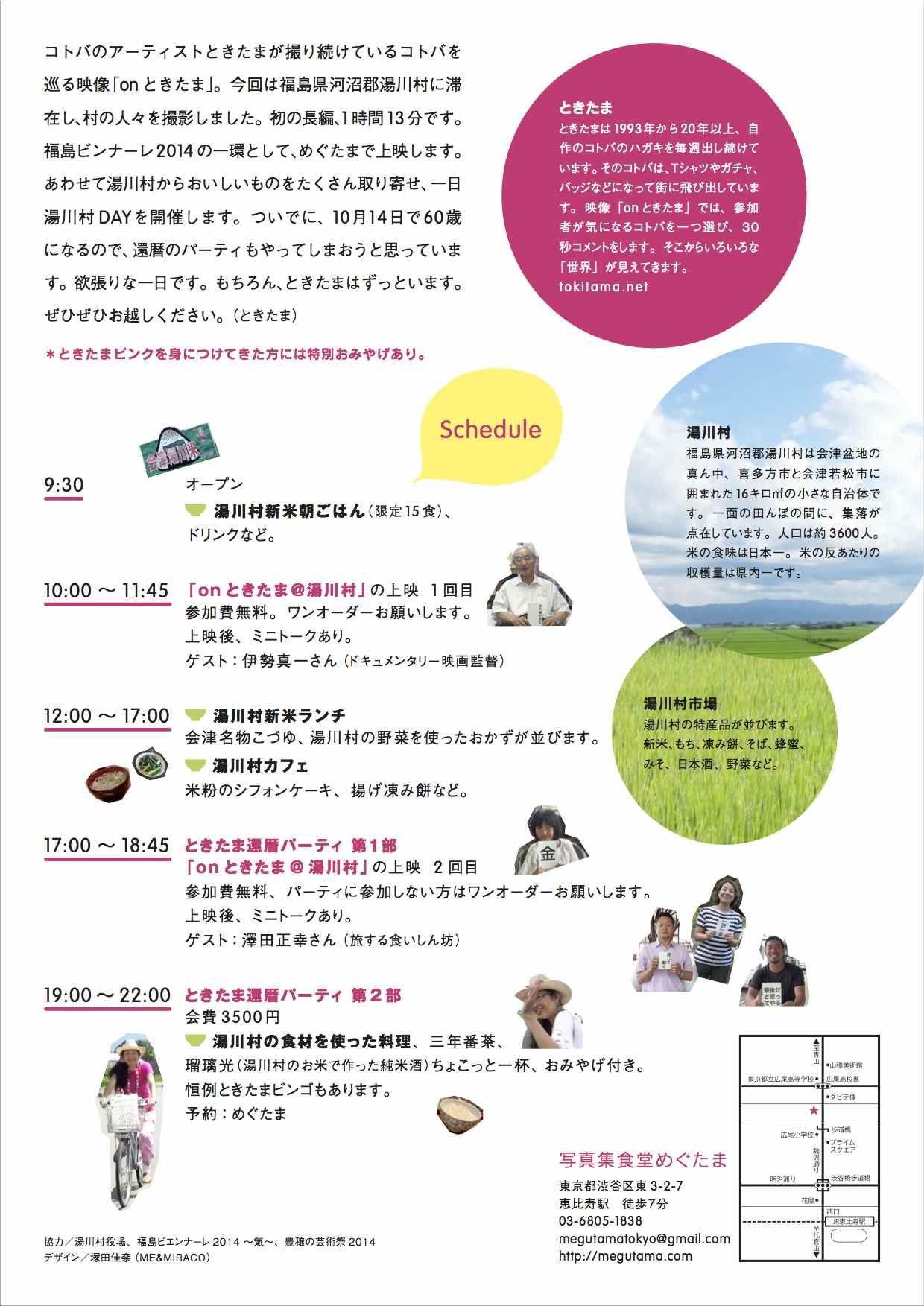 湯川村ちらし裏 のコピー