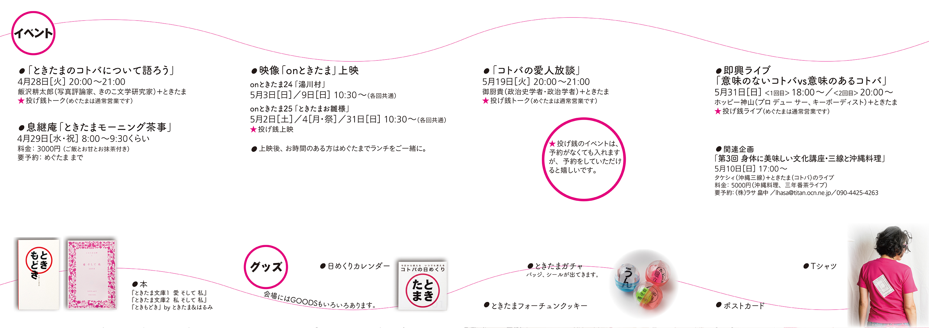 Tokitama_flyer_omote2_B