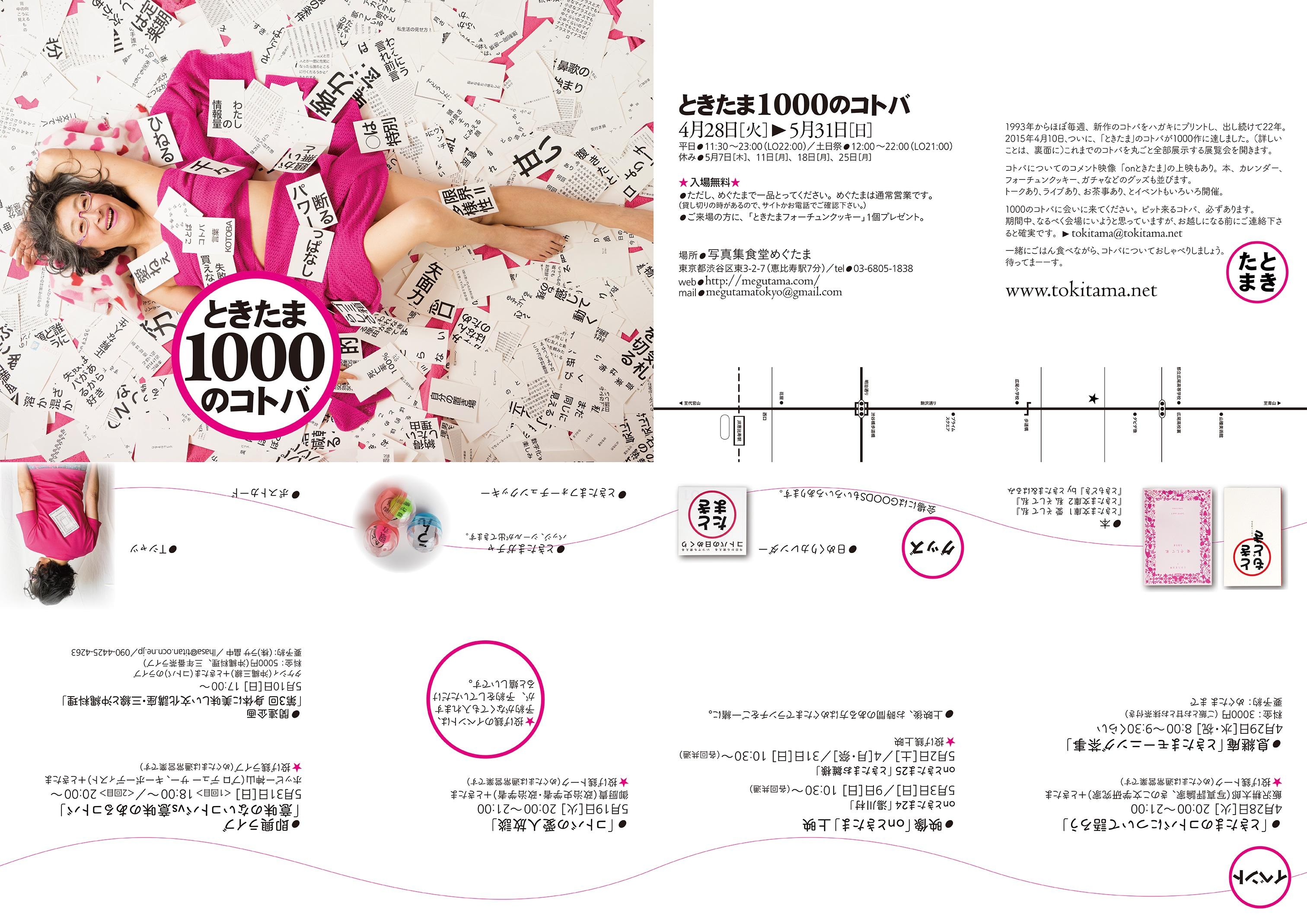 Tokitama_flyer_omote_B のコピー