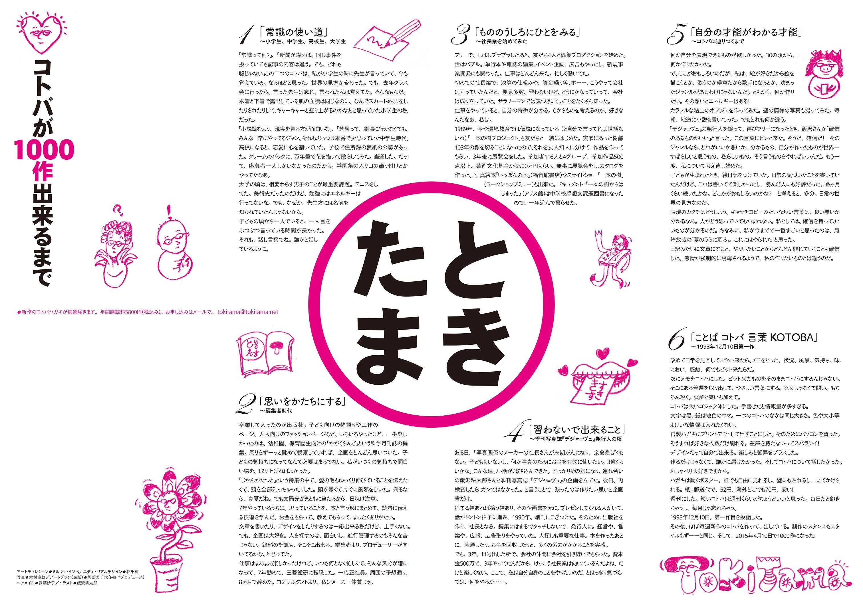 Tokitama_flyer_ura_B のコピー