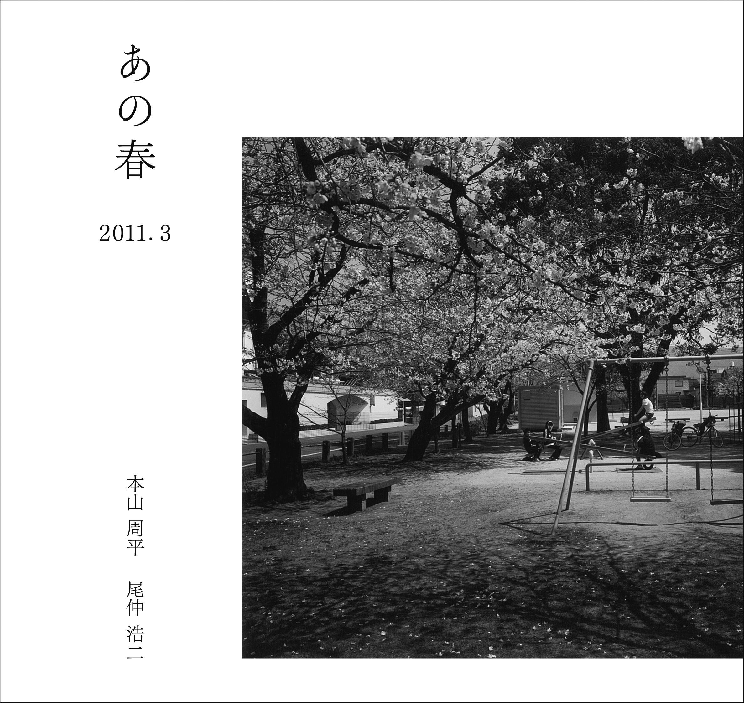 anoharu_hyoushi_motoyama