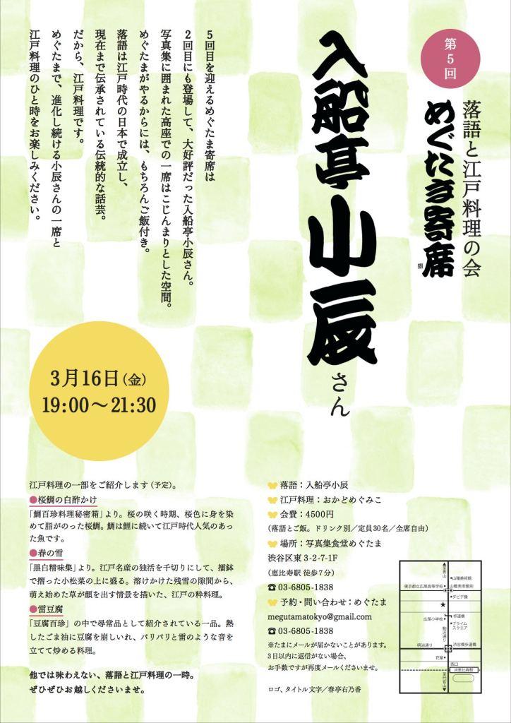 rakugo_chirashi_vol05_0112のコピー