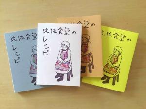 hisashokudo_bookのコピー