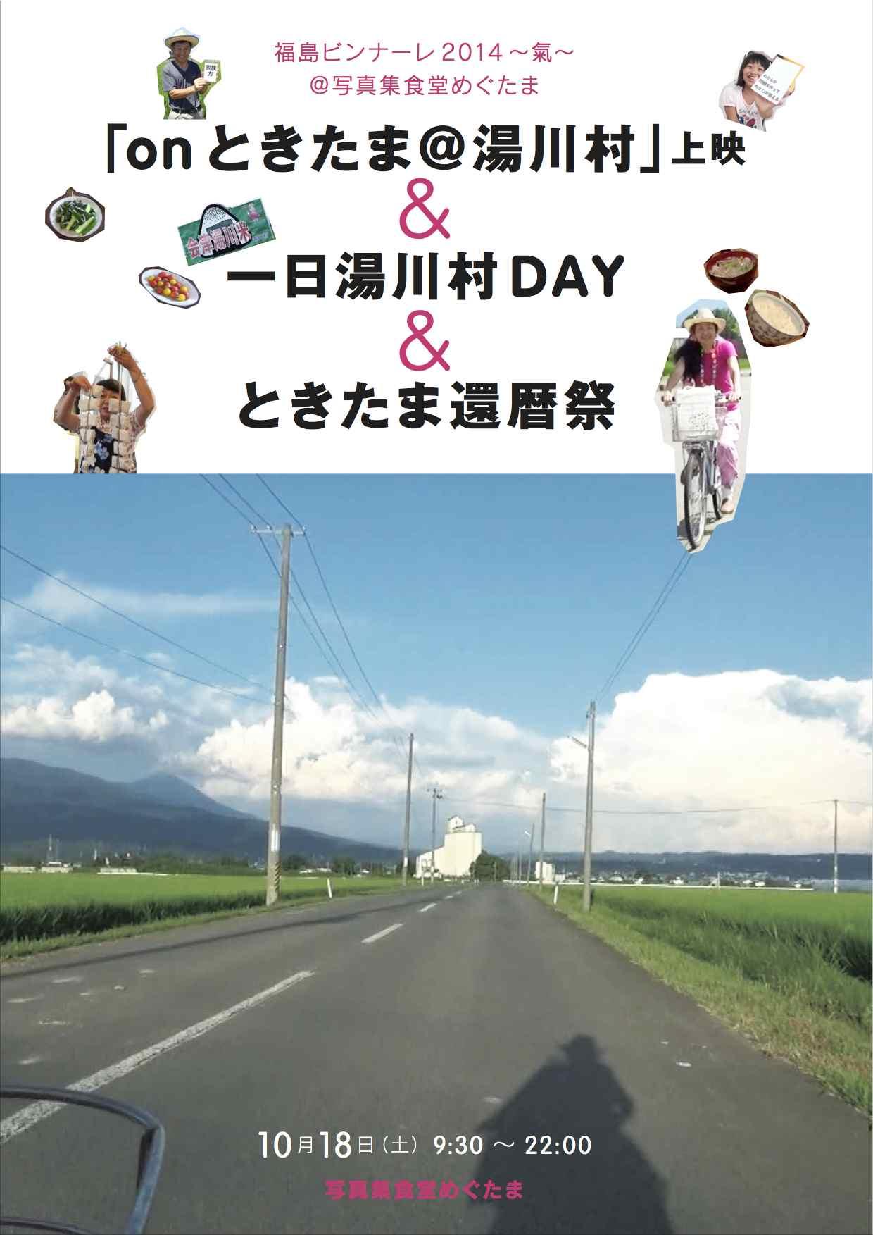 湯川村ちらし修正1001 のコピー2