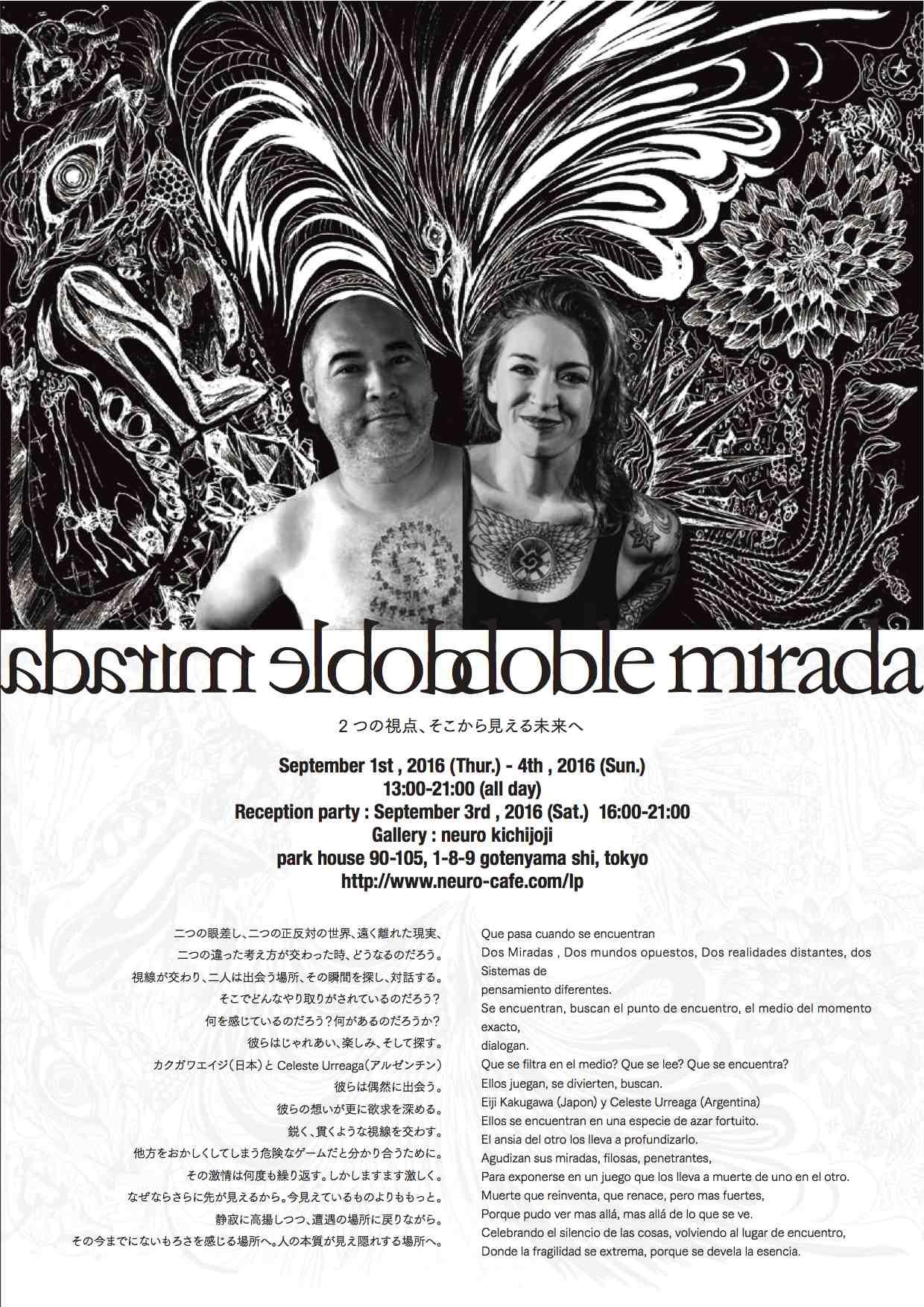 写真展チラシFlyer doble mirada_dm_A4 のコピー